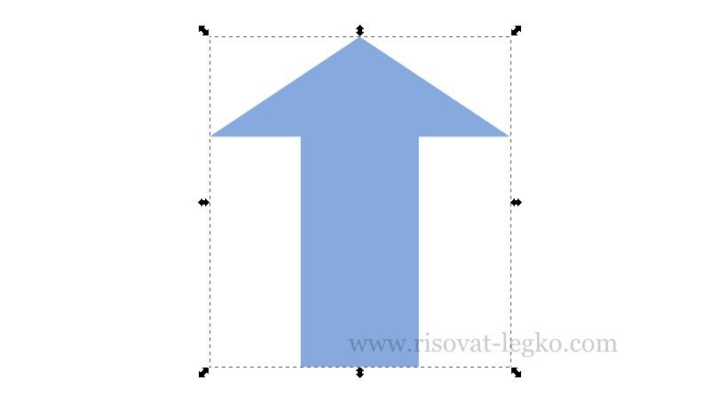 05.Легко рисовать стрелку в графическом редакторе Inkscape