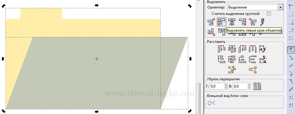 08.Инскейп урок: как легко нарисовать иконку папку