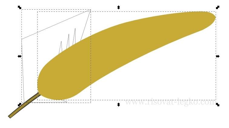 06.Как нарисовать перо поэтапно в программе Inkscape