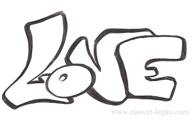 Крутые рисунки для срисовки граффити