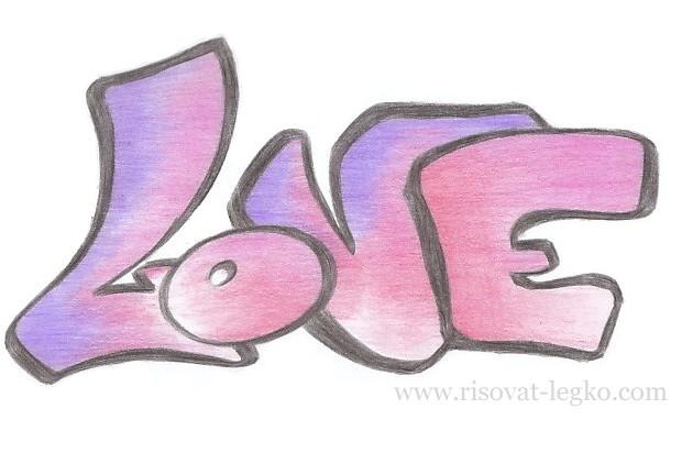 08.Как нарисовать граффити поэтапно карандашом