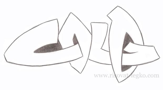 06.Граффити для начинающих: рисовать граффити легко