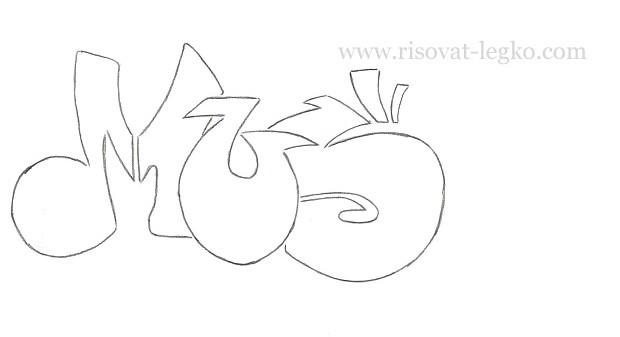 04.Как рисовать граффити карандашом поэтапно