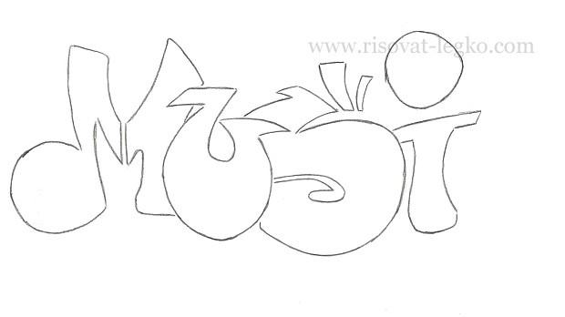 05.Как рисовать граффити карандашом поэтапно