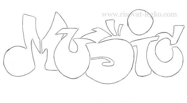 06.Как рисовать граффити карандашом поэтапно