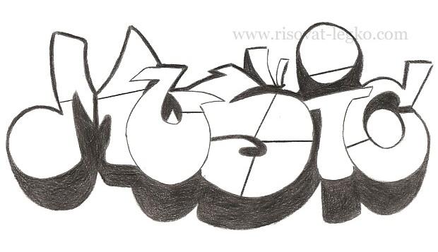 07.Как рисовать граффити карандашом поэтапно