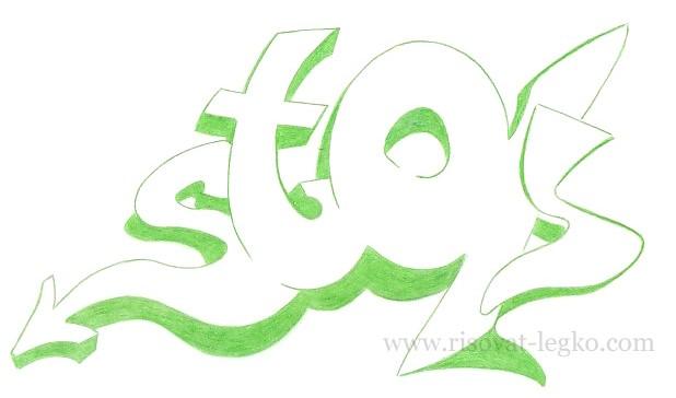 06.Как рисовать граффити на бумаге для начинающих