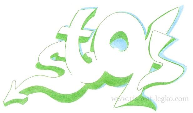 07.Как рисовать граффити на бумаге для начинающих