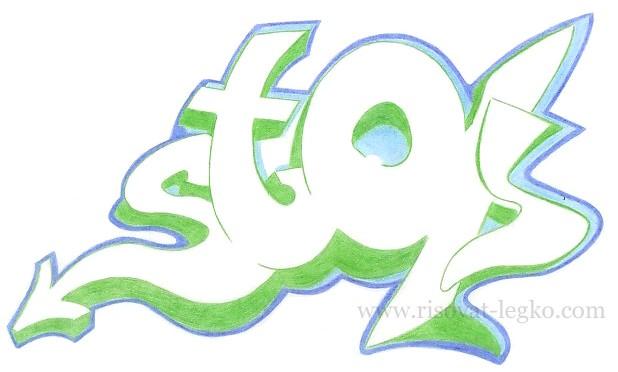 08.Как рисовать граффити на бумаге для начинающих