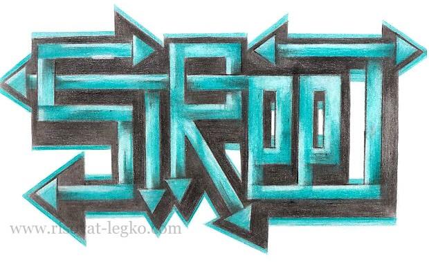 10.Рисуем граффити карандашом на бумаге
