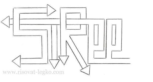 05.Рисуем граффити карандашом на бумаге