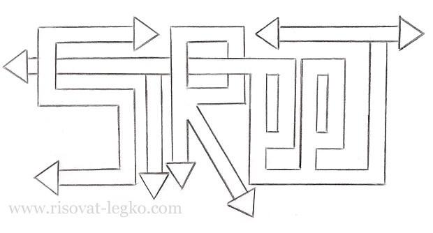 06.Рисуем граффити карандашом на бумаге