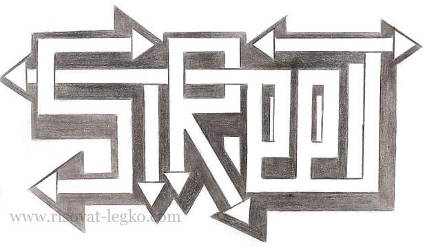 07.Рисуем граффити карандашом на бумаге