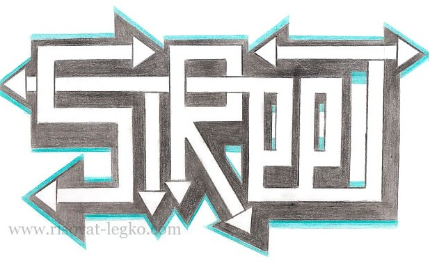 08.Рисуем граффити карандашом на бумаге