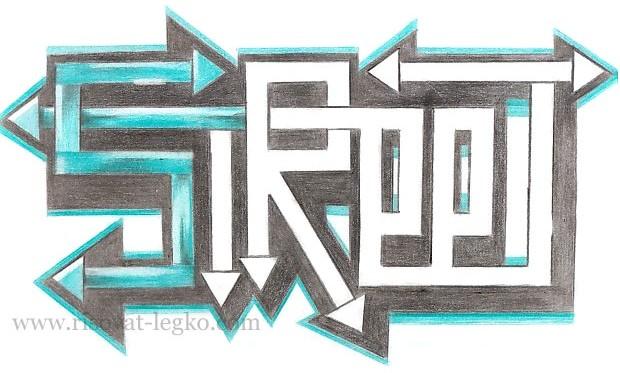 09.Рисуем граффити карандашом на бумаге